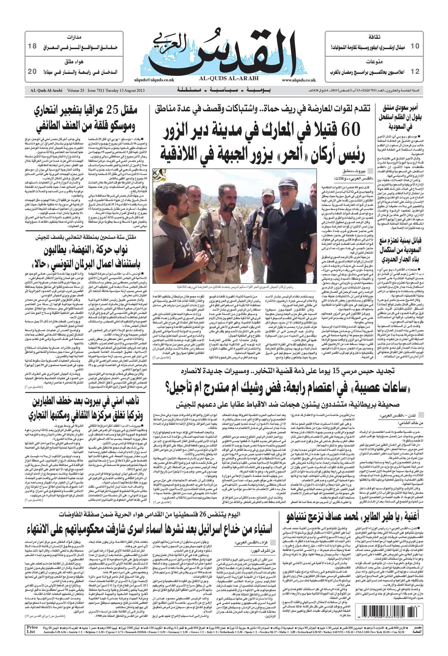 f9333497c Calaméo - Al Quds Al Arabi du 13.08.2013