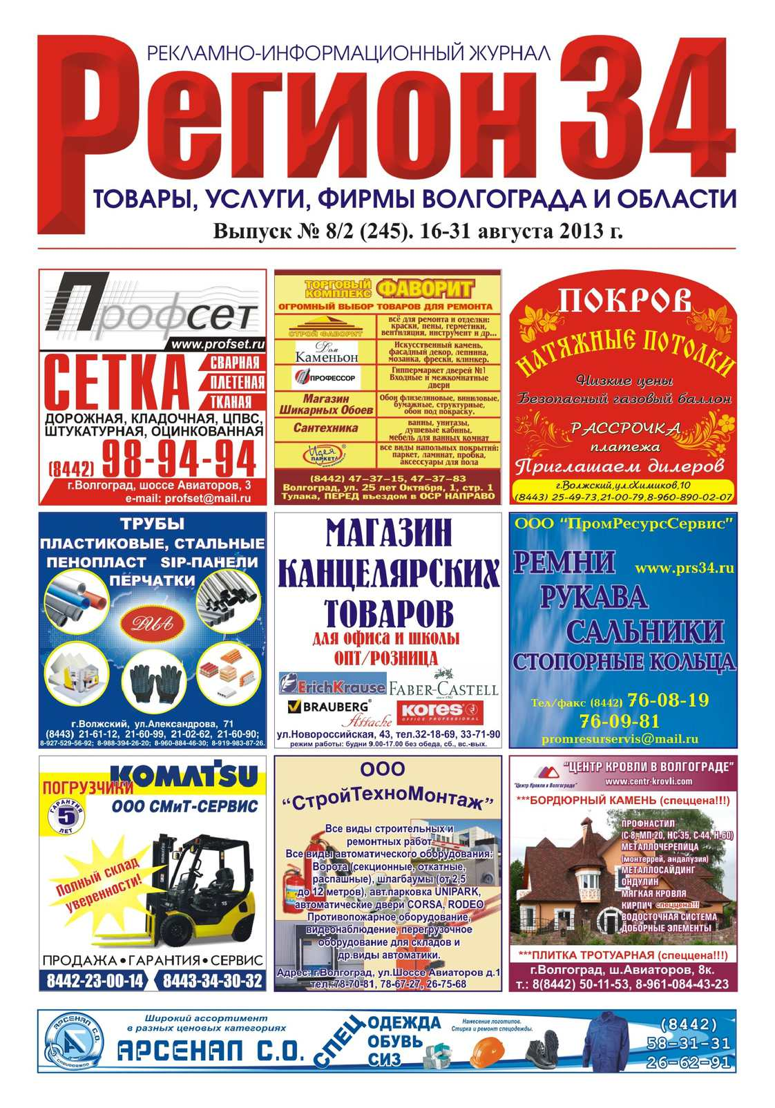 Calaméo - Регион34 выпуск 245 август(2) 2013 г 58763f201e63e