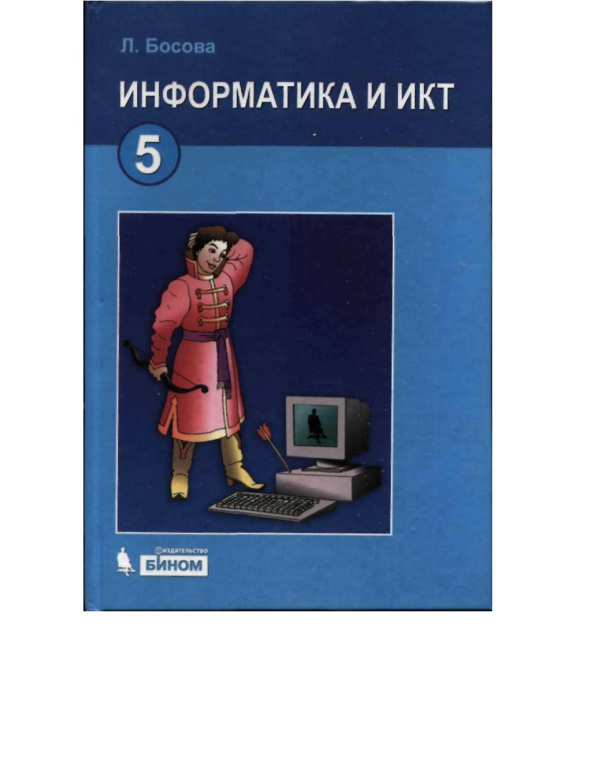 босова л.л решебник к учебнику 5кл скачать