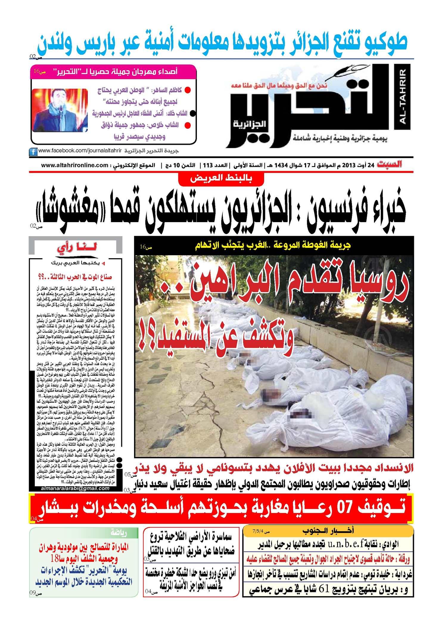 dd8ee944a Calaméo - جريدة التحرير الجزائرية العدد 113