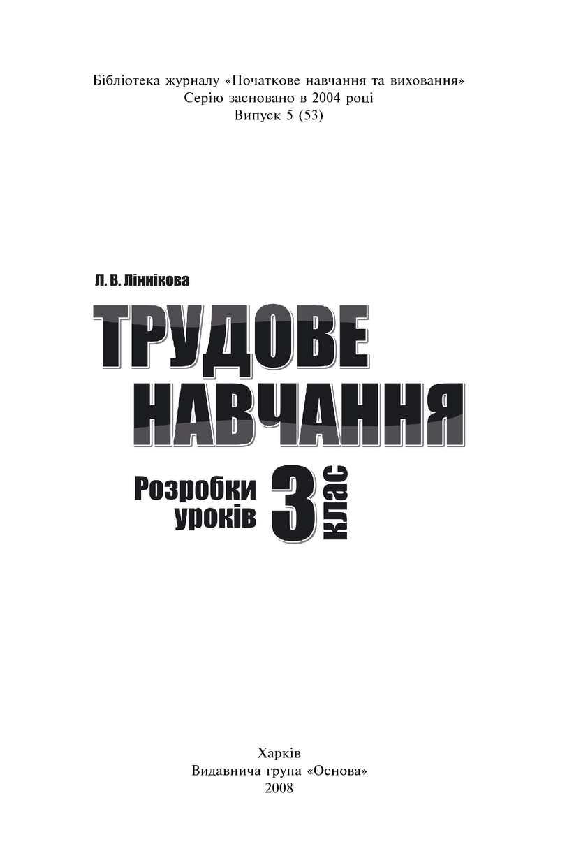Calaméo - Ліннікова Л.В. Трудове навчання. Розробки уроків. 3 клас 519c54820f6e7
