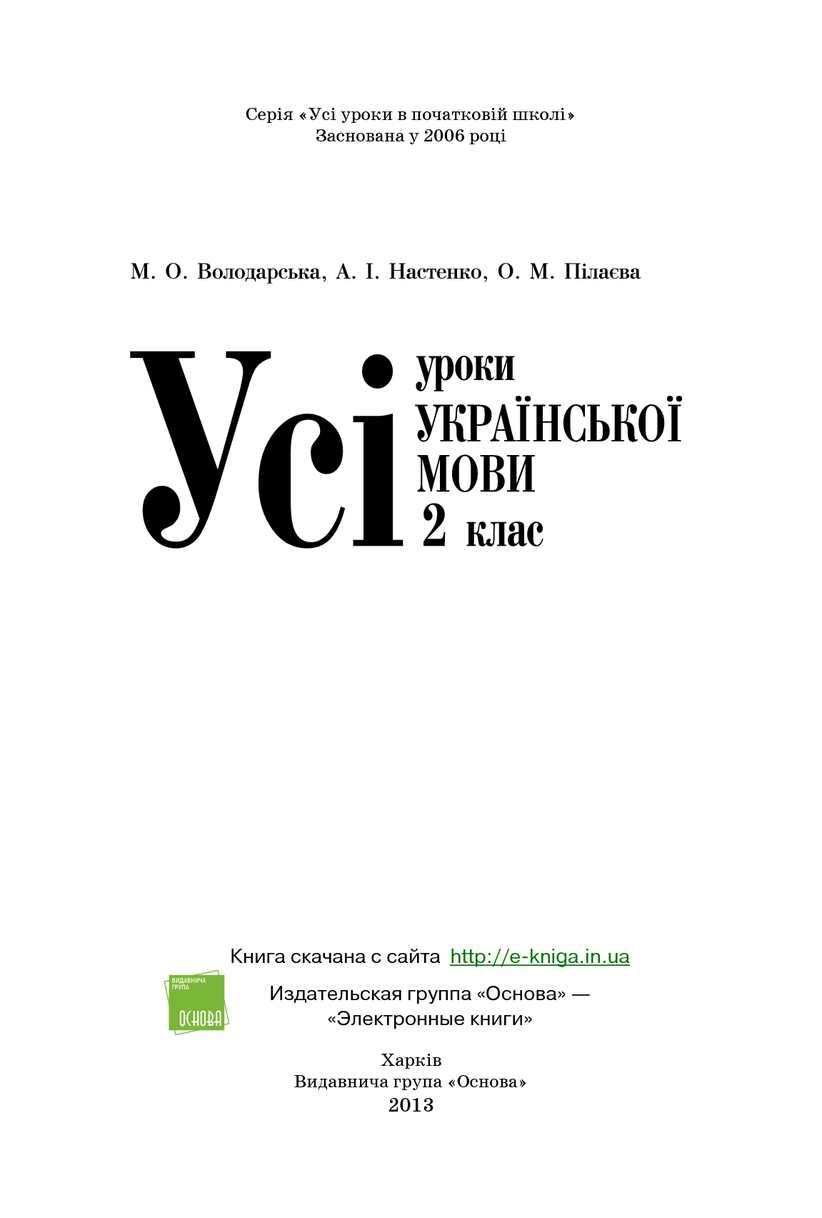 usi-uroki-ukrainskoi-movi-2-klas.pdf