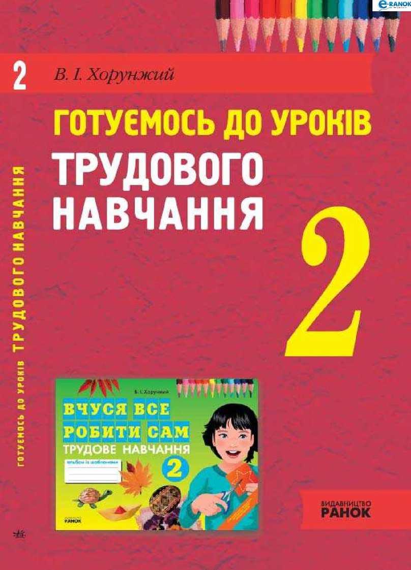 Calaméo - gotymos-do-yrokv-trydovogo-navchannya-2-klas aa5bdba1fd085