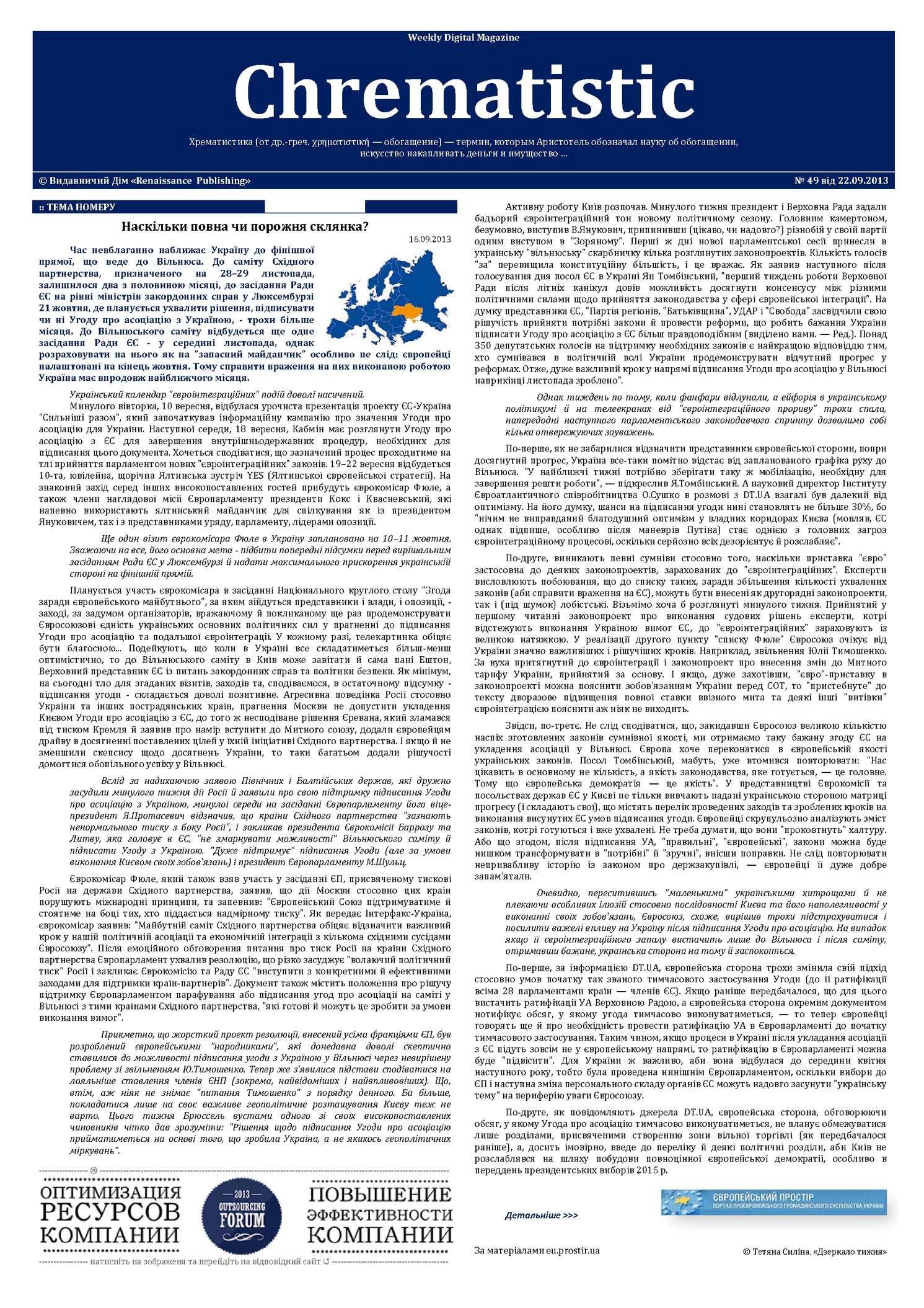 Calaméo - №49 WDM «Chrematistic» от 22.09.2013 b64ee92f3de9d