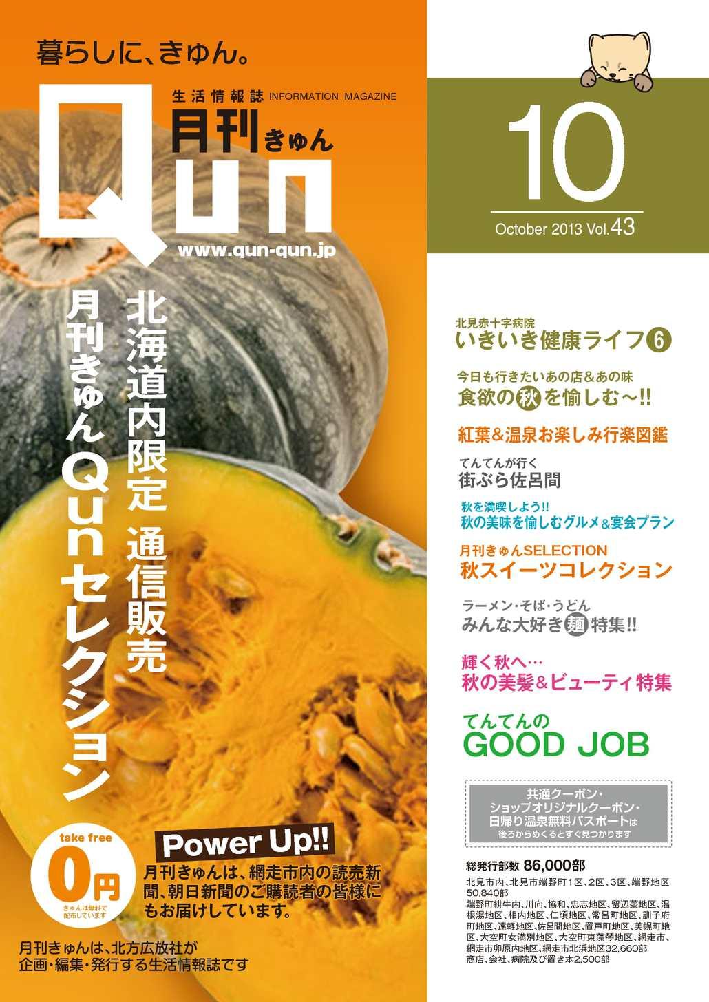 6c6e4e869c1ff Calaméo - 月刊Qun きゅん2013年10月号vol.43