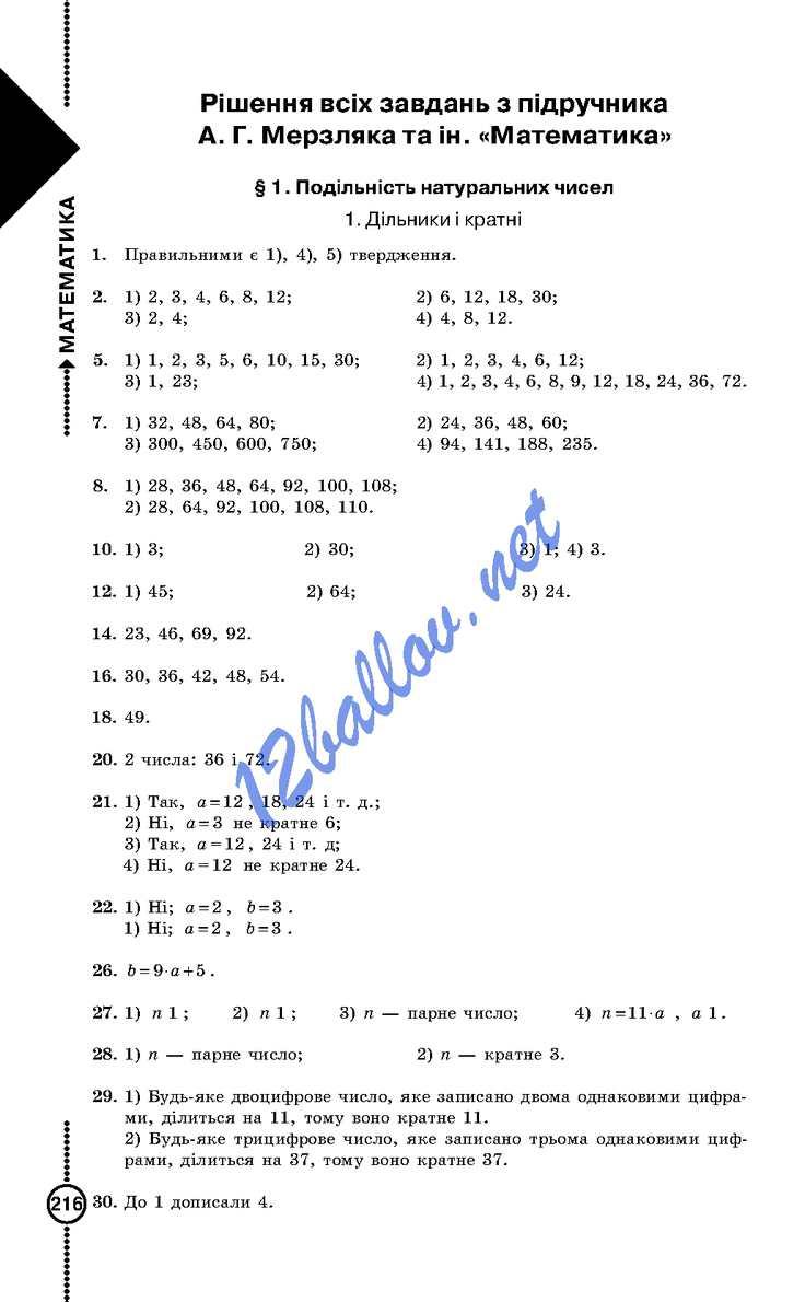 Математики гдз 6 клас з