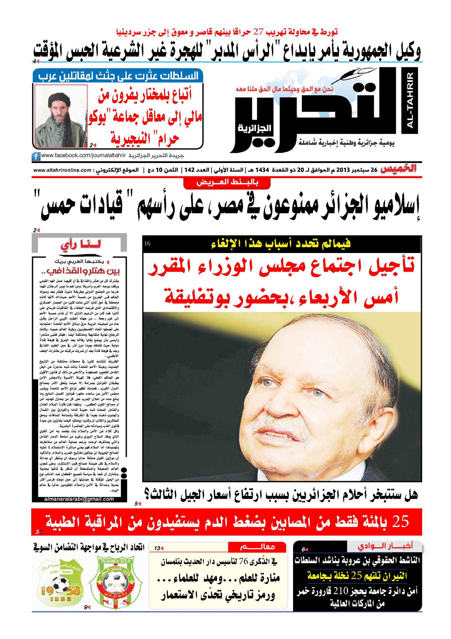 320ce914d Calaméo - جريدة التحرير الجزائرية العدد 142