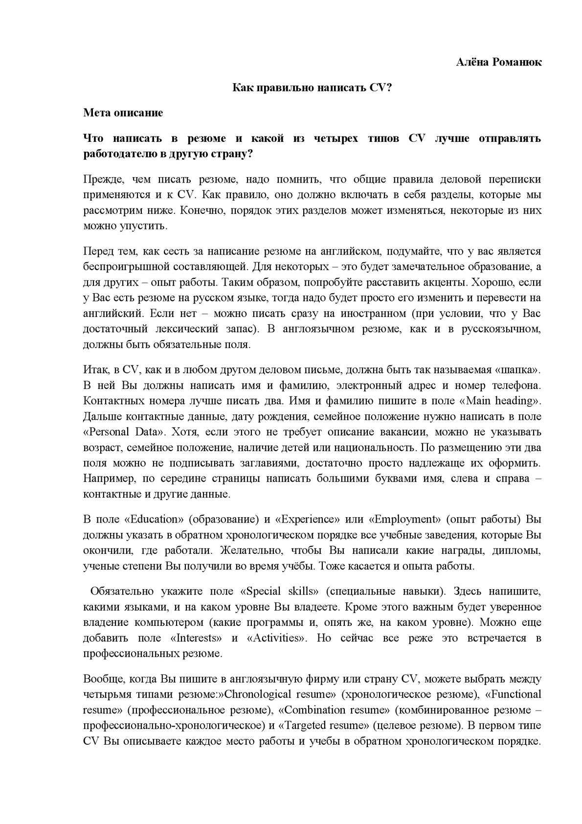 cover letter cjasn