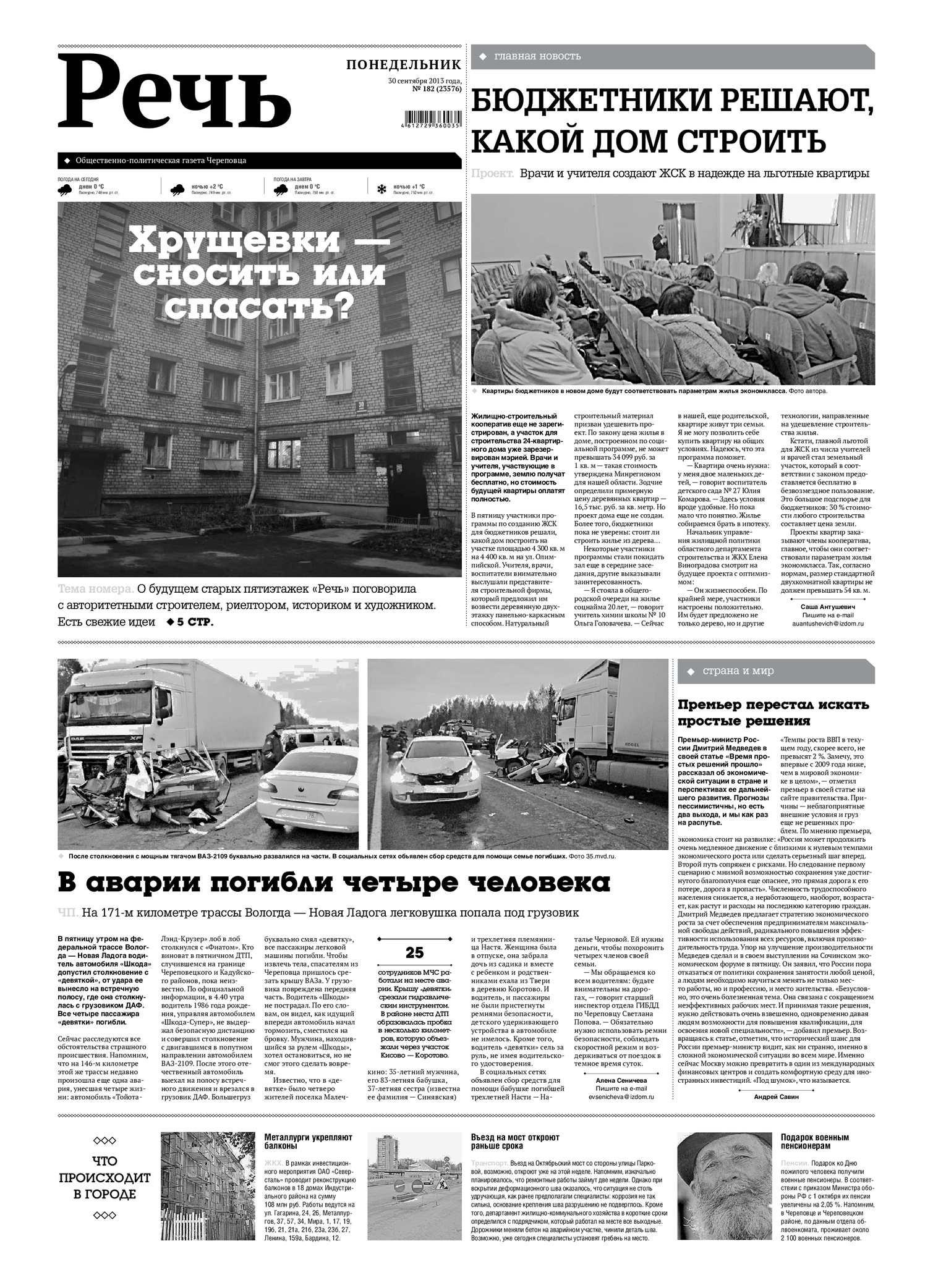 5e7c9c386f56 Calaméo - Газета