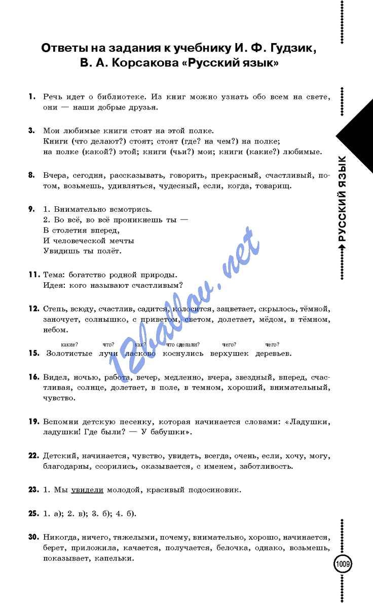 Гдз 7 Клас Рос Мова 2007 Гудзик