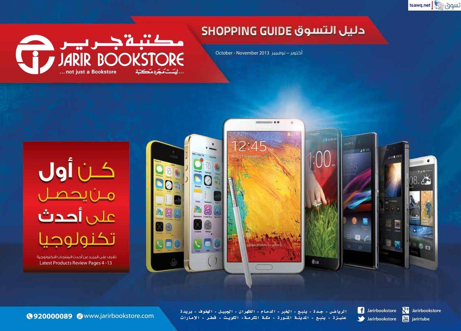 0550991152b06 Calaméo - دليل التسوق من جرير السعودية الإصدار أكتوبر - نوفمبر 2013 184 صفحة