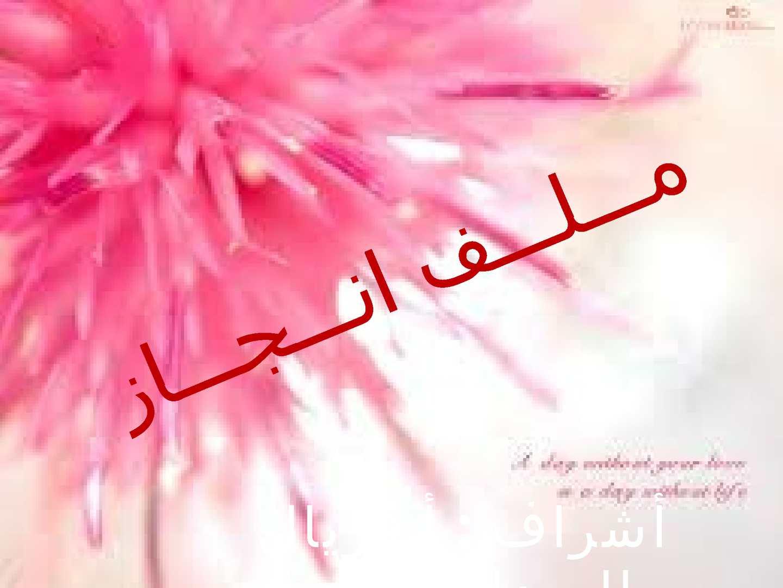 Calaméo - ملف انجاز روان هادي القحطاني