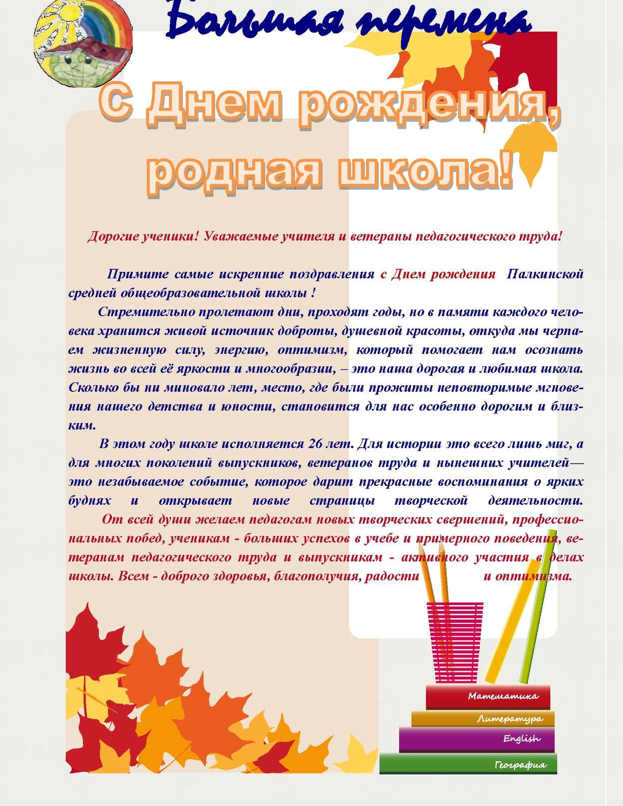 http://p.calameoassets.com/131023134015-79aeb0e8c27743cf6c9d10f57881b5aa/p1.jpg