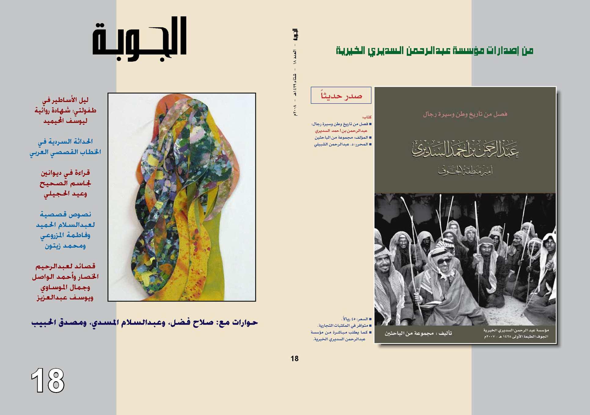 e93e8cb9d Calaméo - مجلة الجوبة Aljoubah Magazine -18