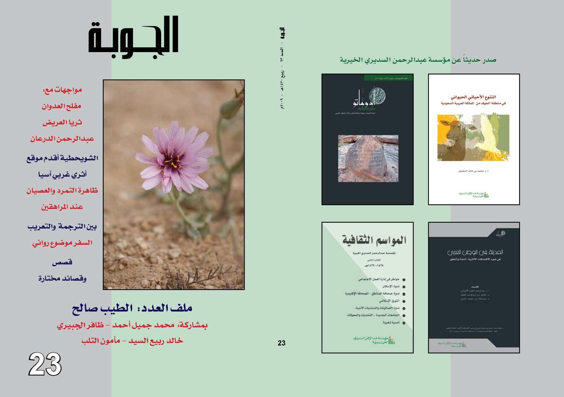 994791441 Calaméo - مجلة الجوبة Aljoubah Magazine -23