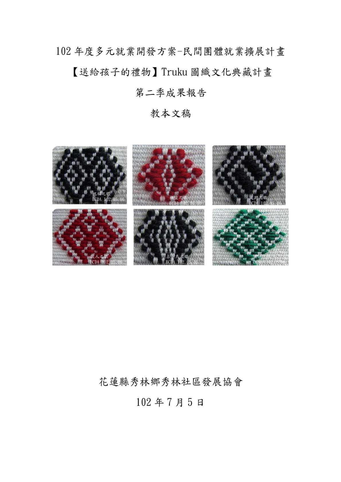 太魯閣族傳統織布---挑織