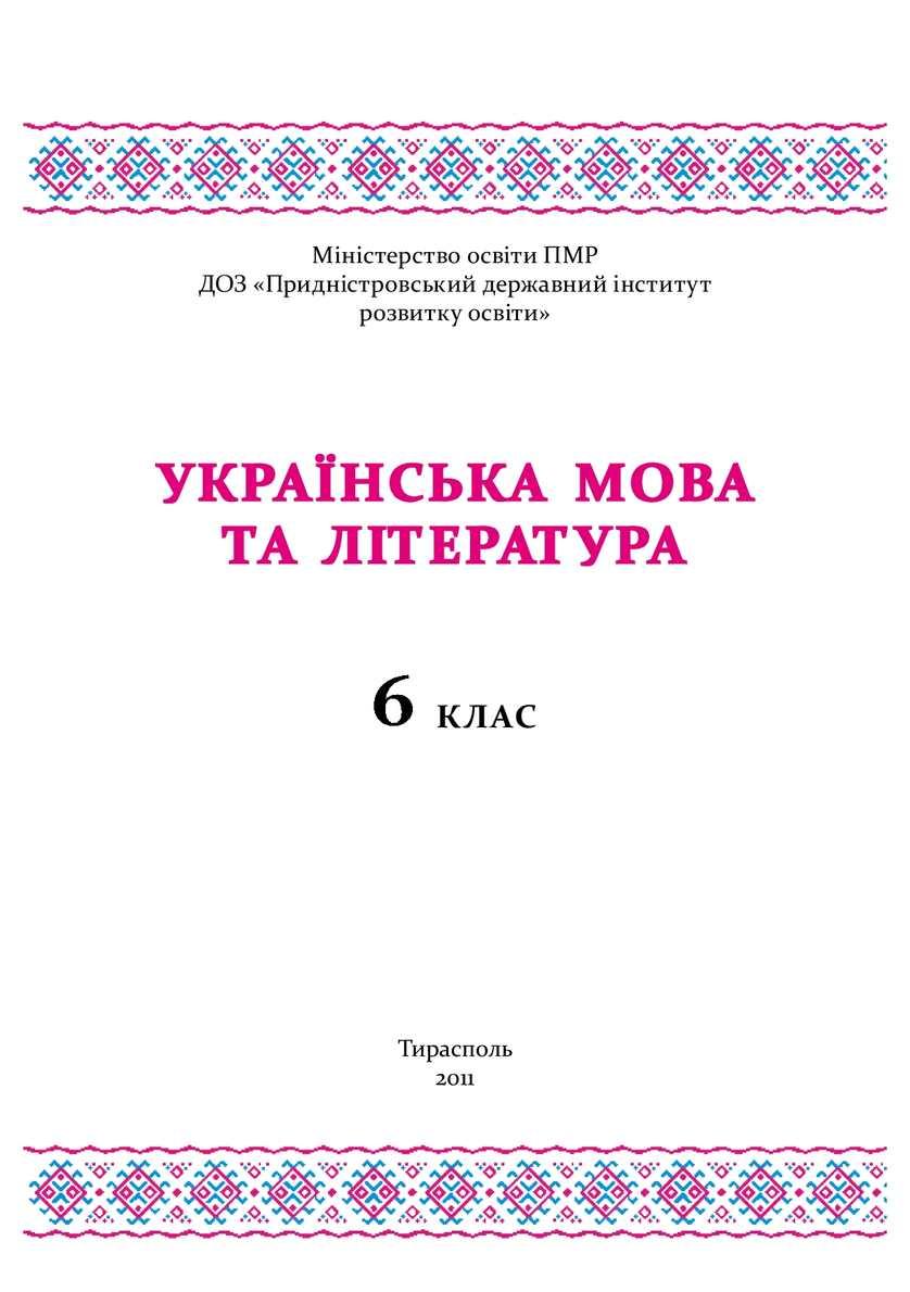 Українська мова та лiтература. 6 клас - CALAMEO Downloader cd072ba574254