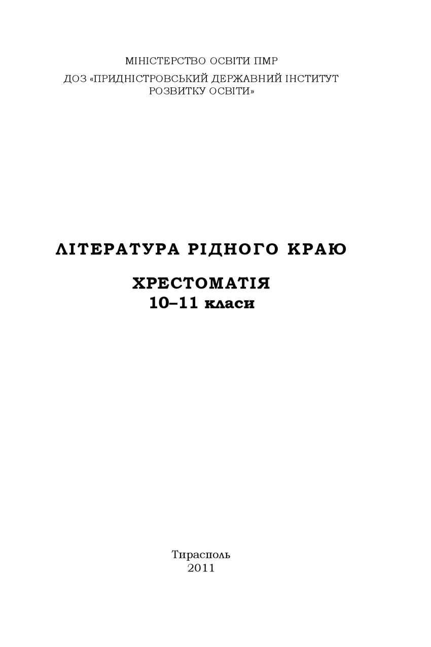 Calaméo - Література рідного краю  Хрестоматія. 10–11 класи 81af104d6aca4