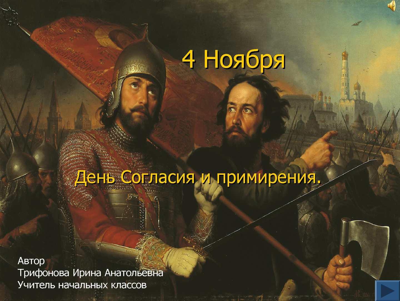 открытки день согласия и примирения сам непроч занятся