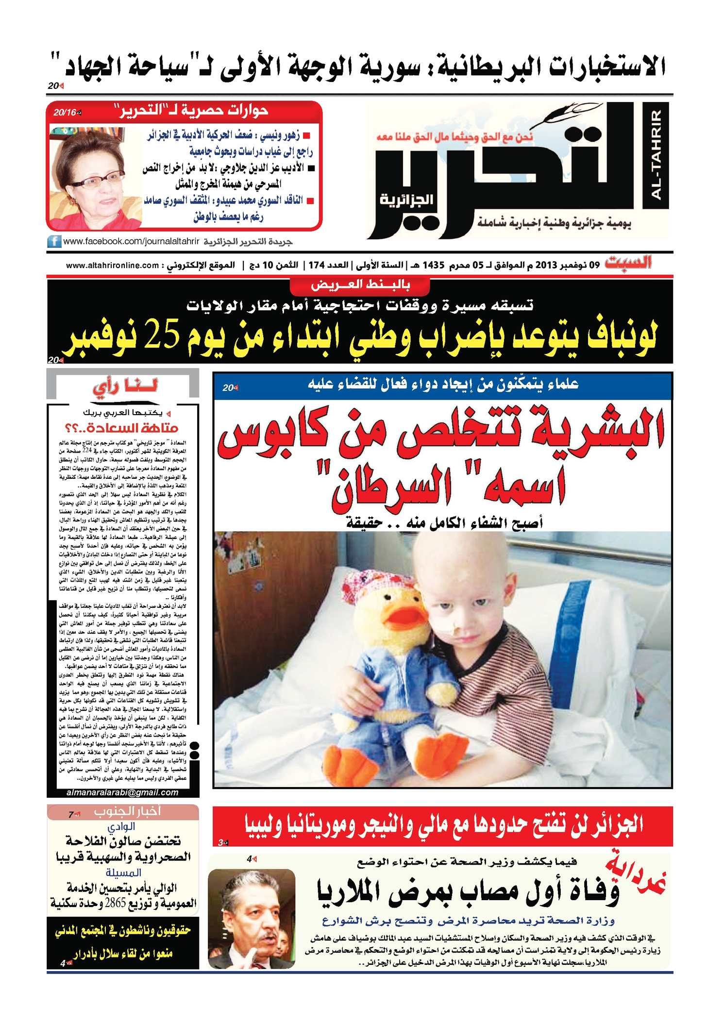 b6f5ec3e4323a Calaméo - جريدة التحرير الجزائرية العدد 174