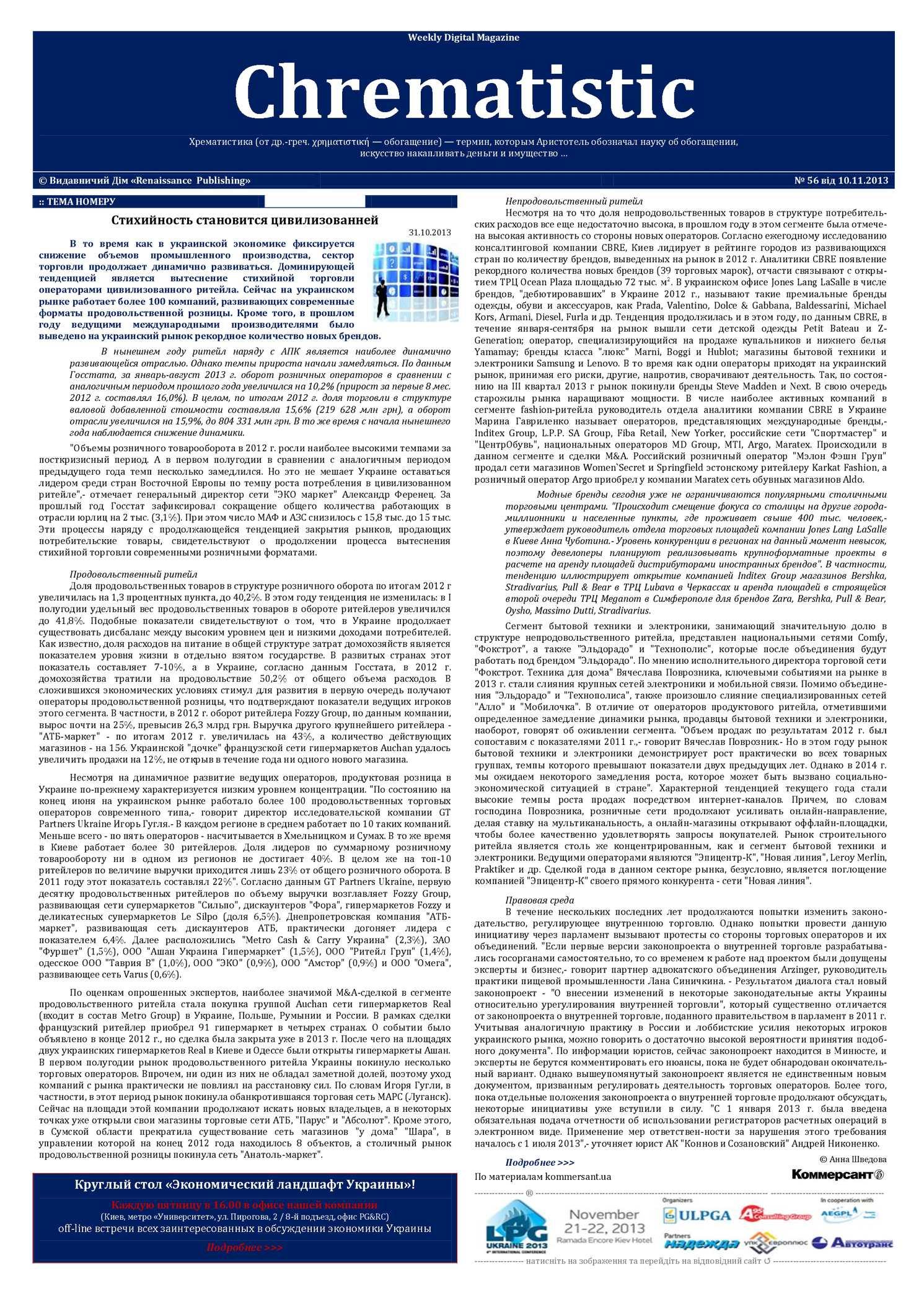 db3208b4d111e Calaméo - №56 WDM «Chrematistic» от 10.11.2013