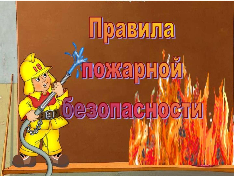 Открытки противопожарной безопасности