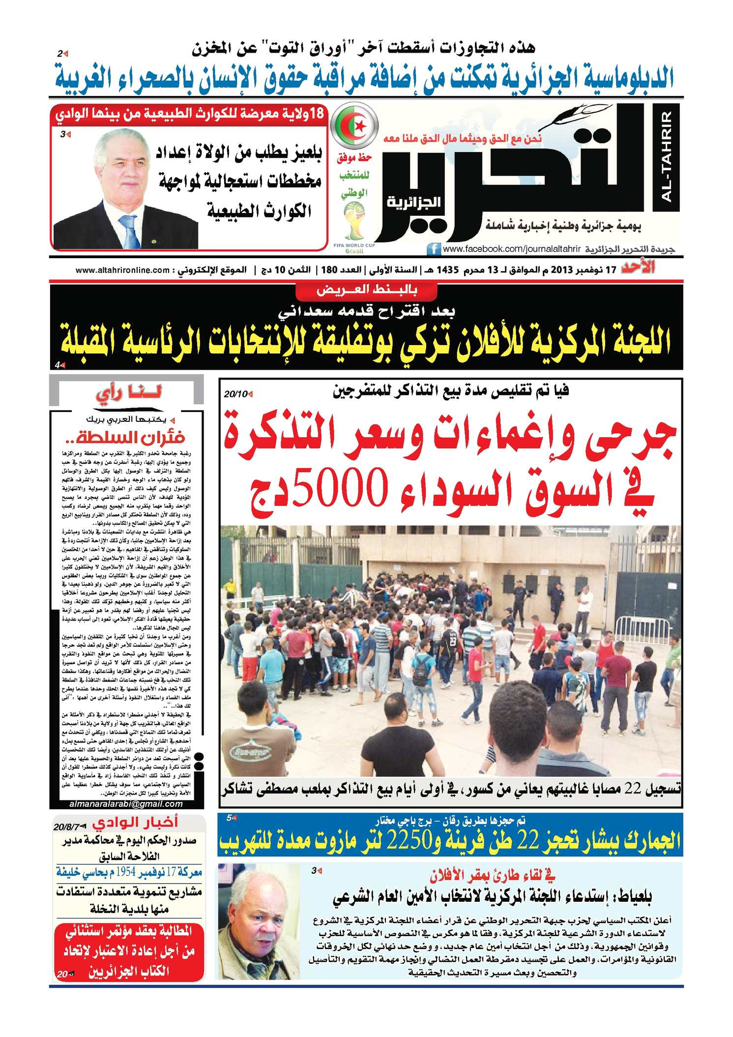 b94ace600 Calaméo - جريدة التحرير الجزائرية العدد 180