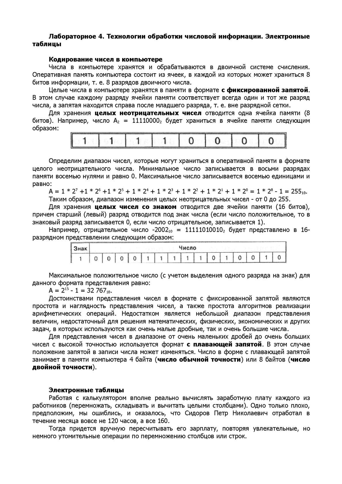 Электронное решение физических задач бесплатные сборник решения задач по физике
