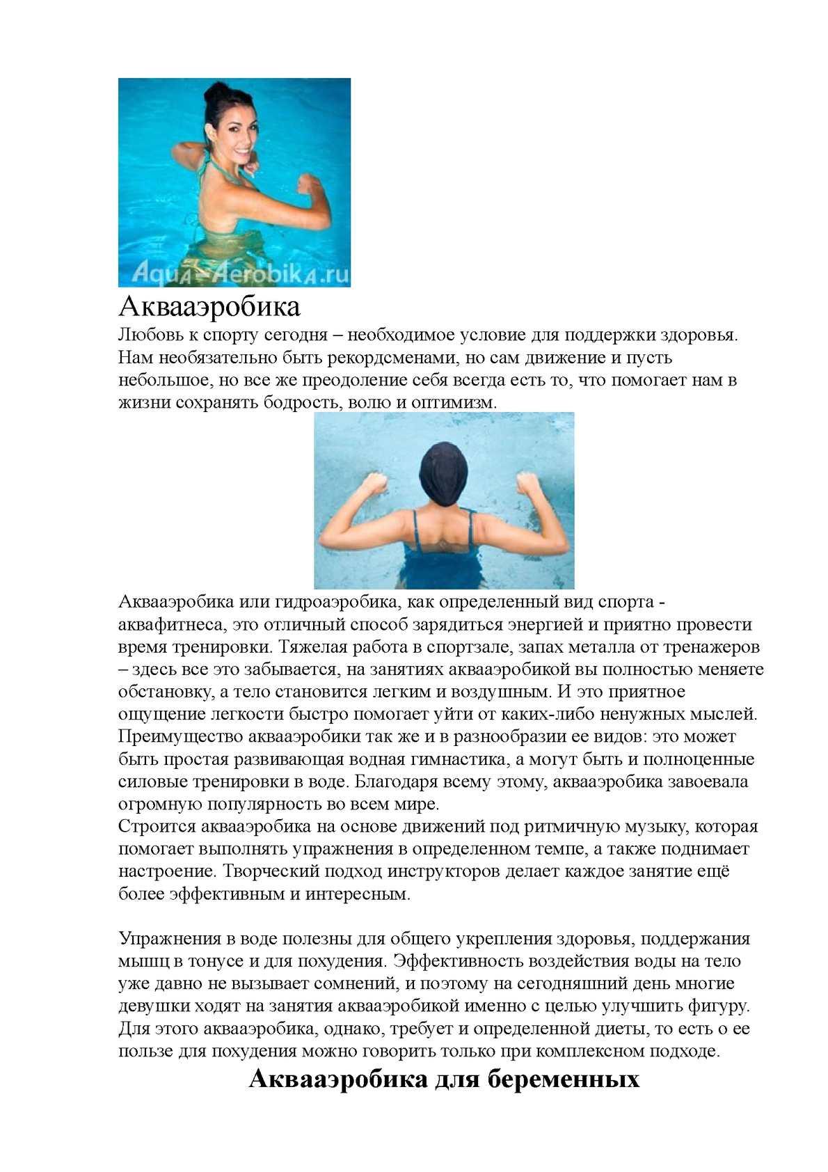 Аквааэробика Эффективность Для Похудения.