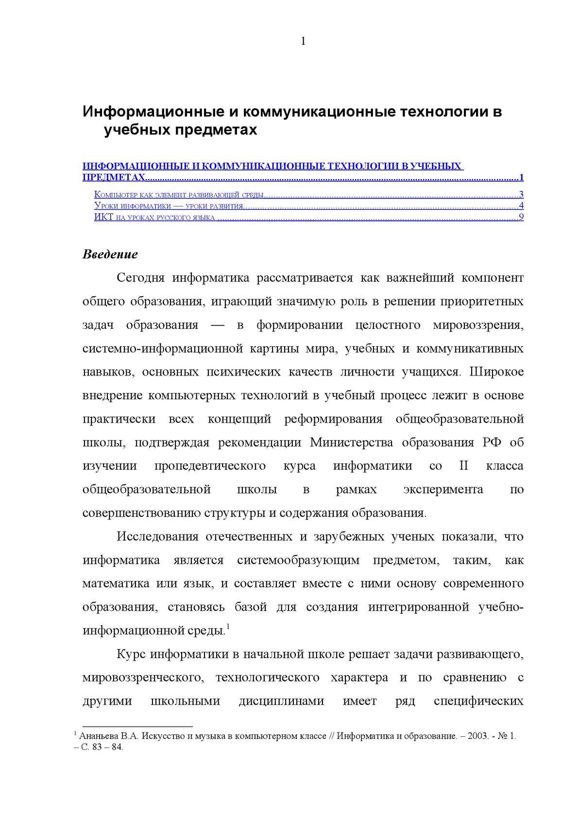 Реферат на тему информатика и икт 2795