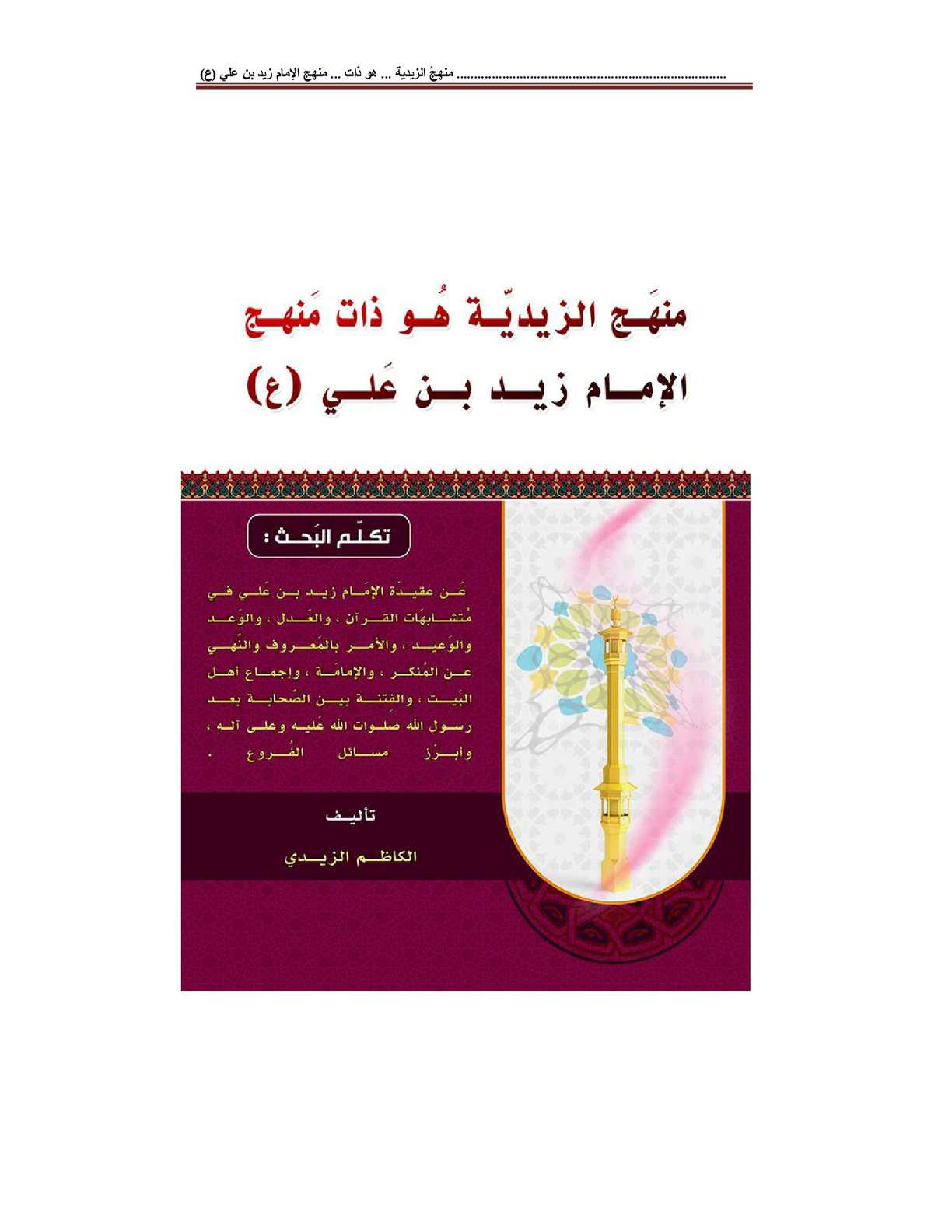 منهج الزيدية هو ذات منهج الإمام الأعظم زيد بن علي