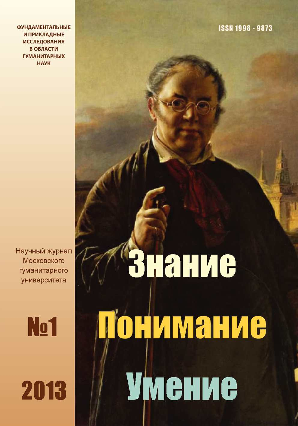 Calaméo - Журнал «Знание. Понимание. Умение» № 1 2013 1445a659bb5