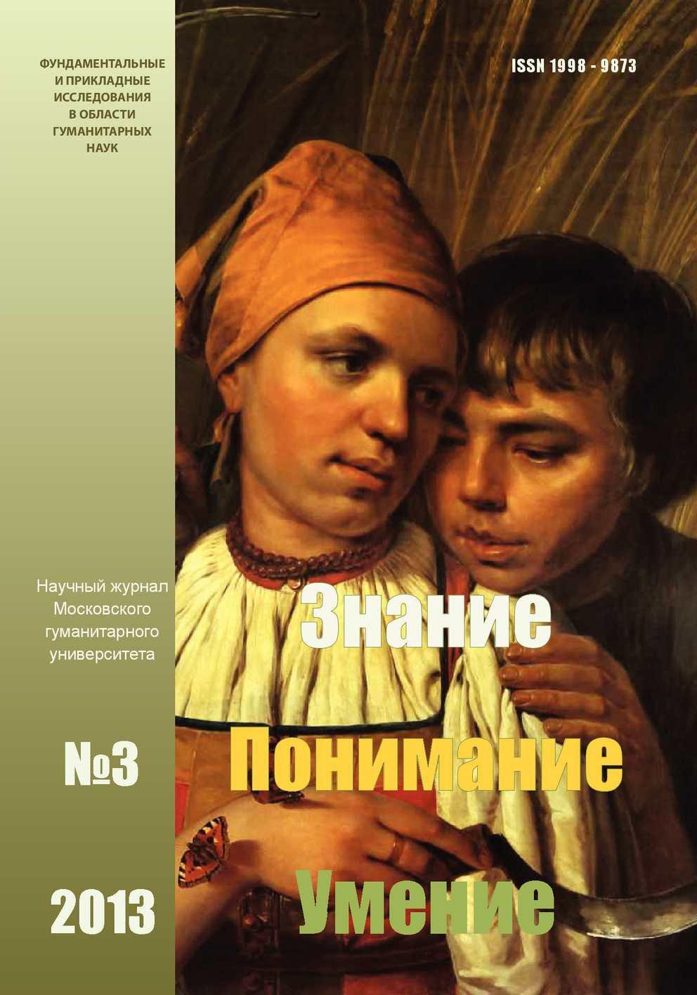 1e2303c96257 Calaméo - Журнал «Знание. Понимание. Умение» № 3 2013
