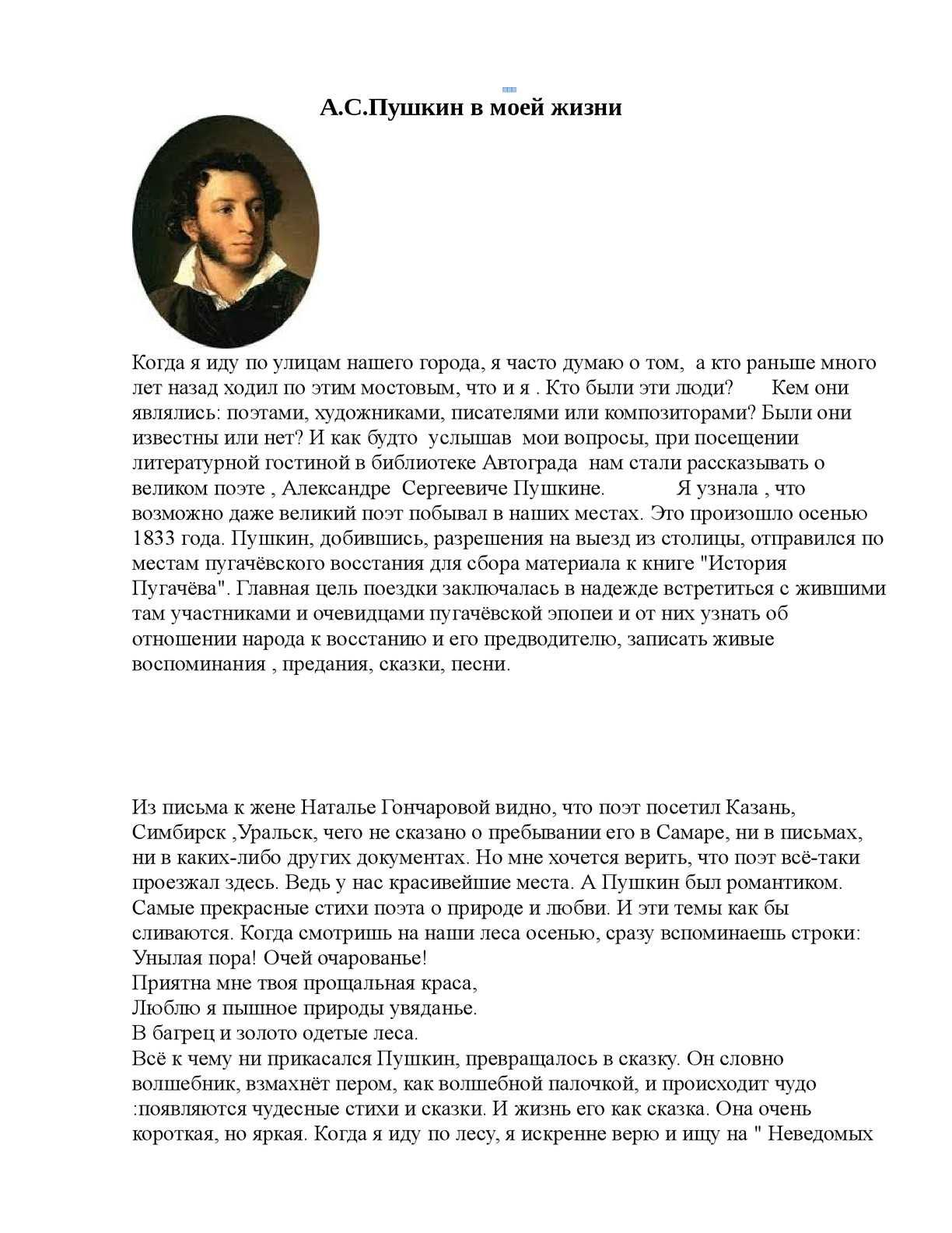 Пушкин в моей жизни эссе 8889