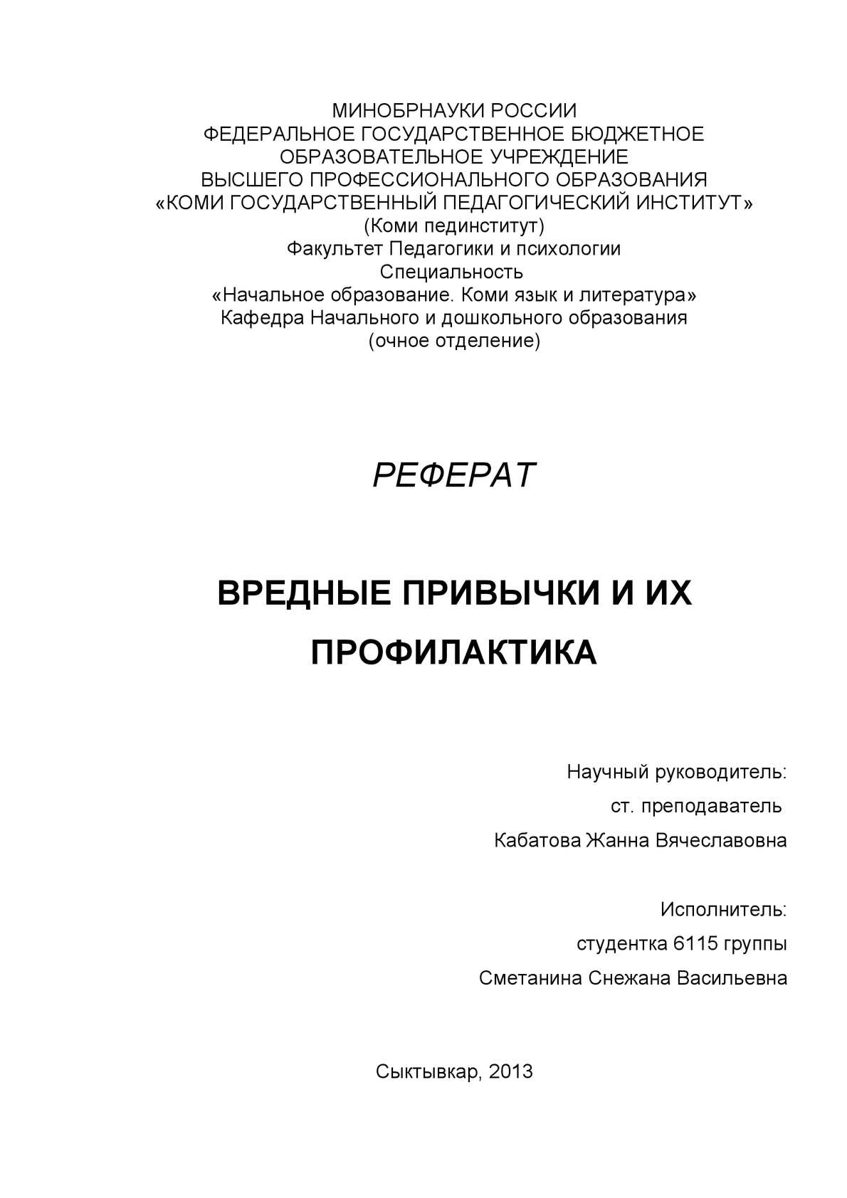 Курсовая на тему табачные изделия купить сигареты ричмонд в москве
