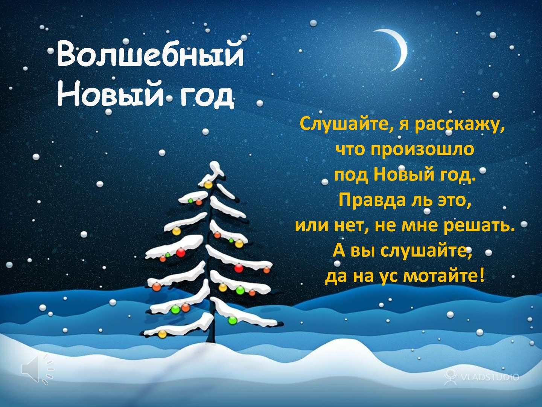 Стихи на новый год со смыслом для детей
