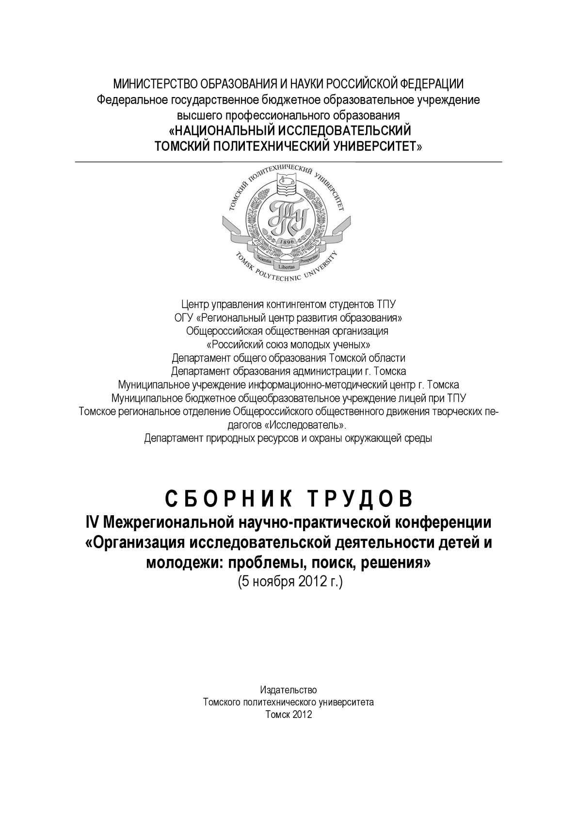 Calaméo   Сборник научно практической конференции