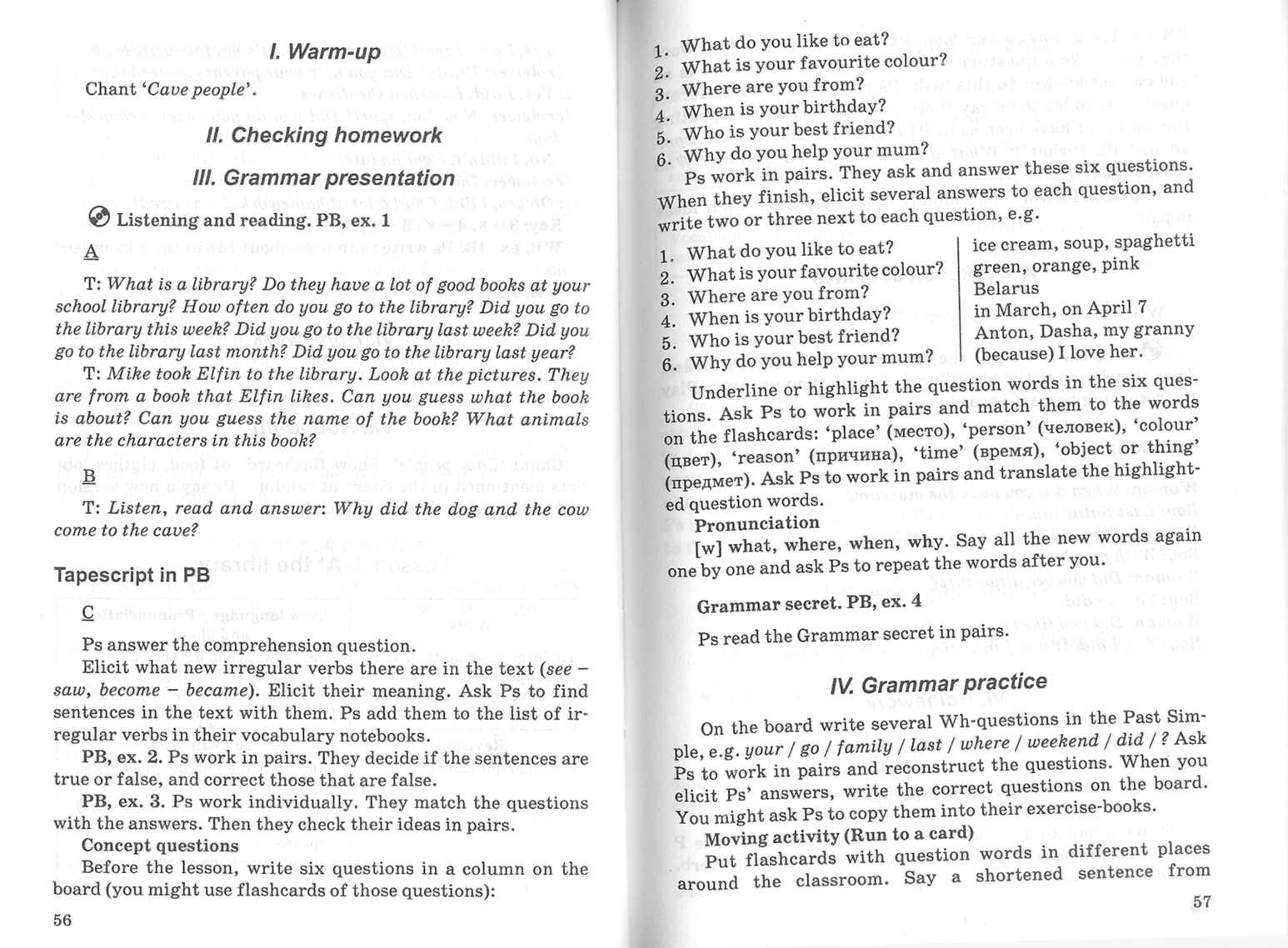 ЛАПИЦКАЯ 8 КЛАСС КНИГА ДЛЯ УЧИТЕЛЯ СКАЧАТЬ БЕСПЛАТНО