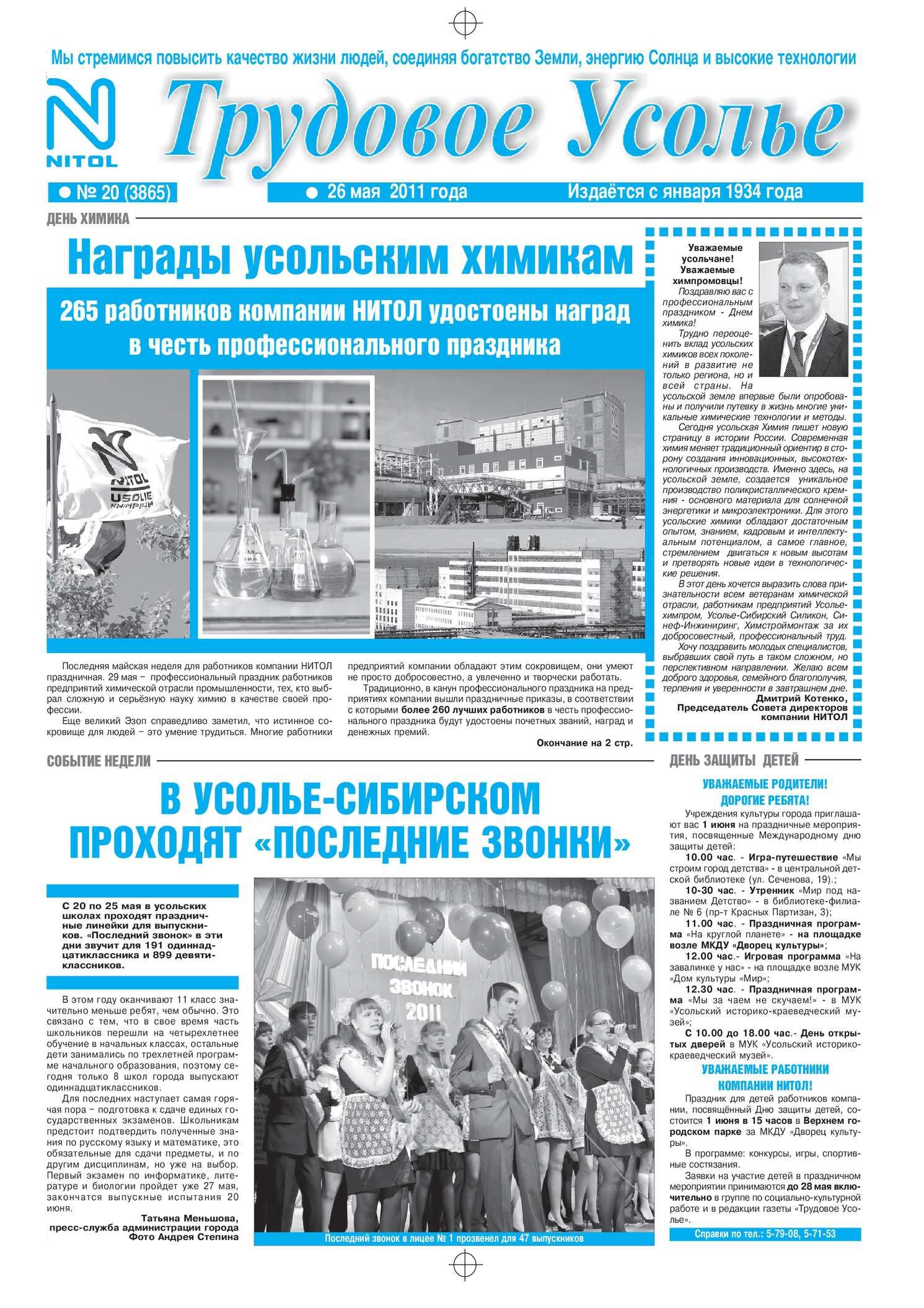 Секс сайт для инвалидов усолье сибирское