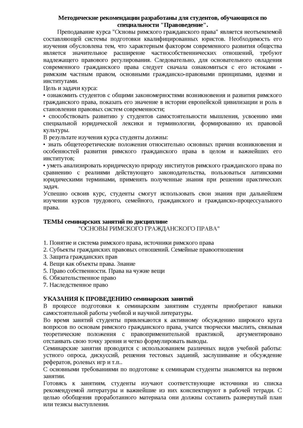 Можно ли продать землю в аренде под строительство Тихомирова Н.В.