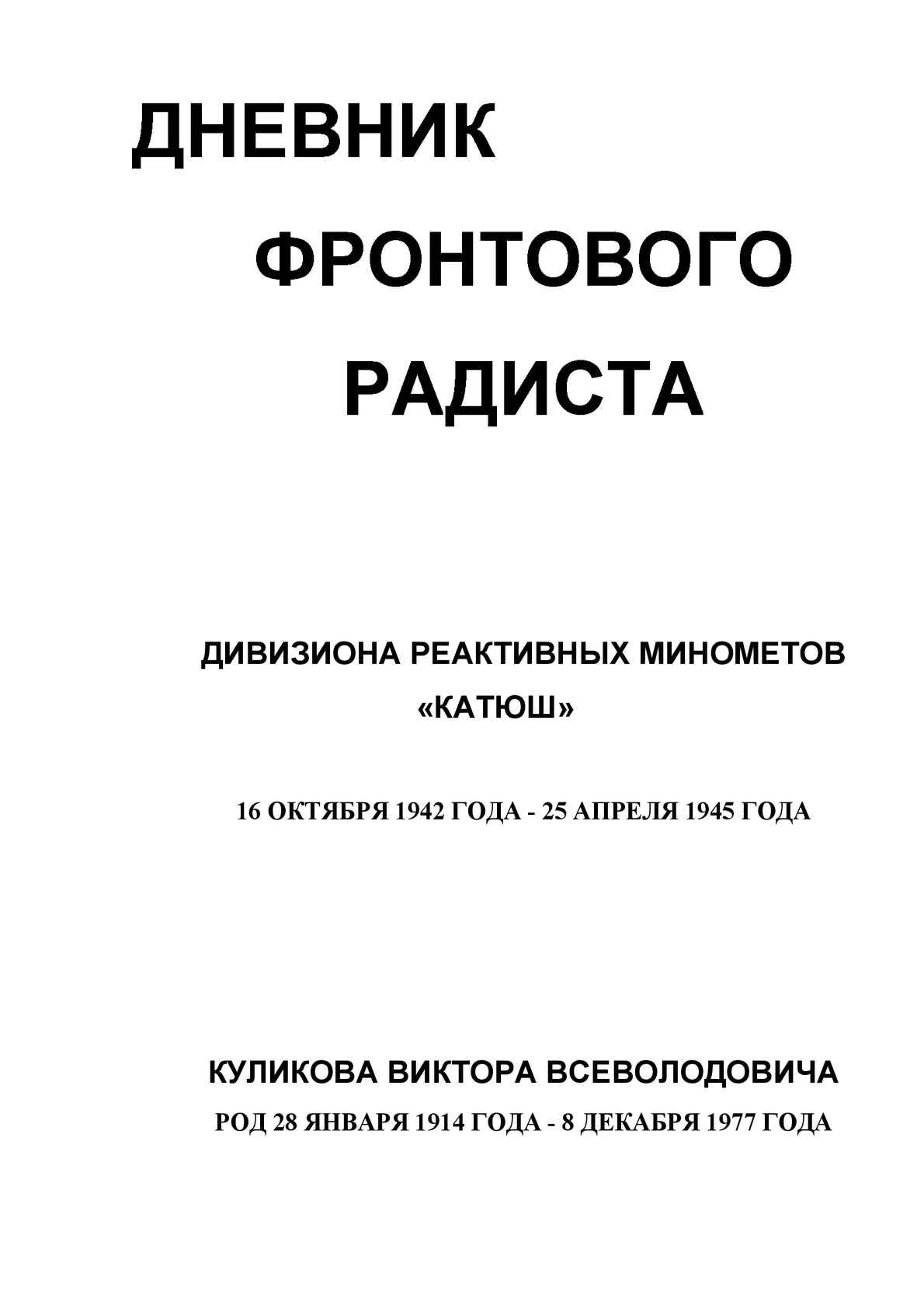 Дневник фронтового радиста