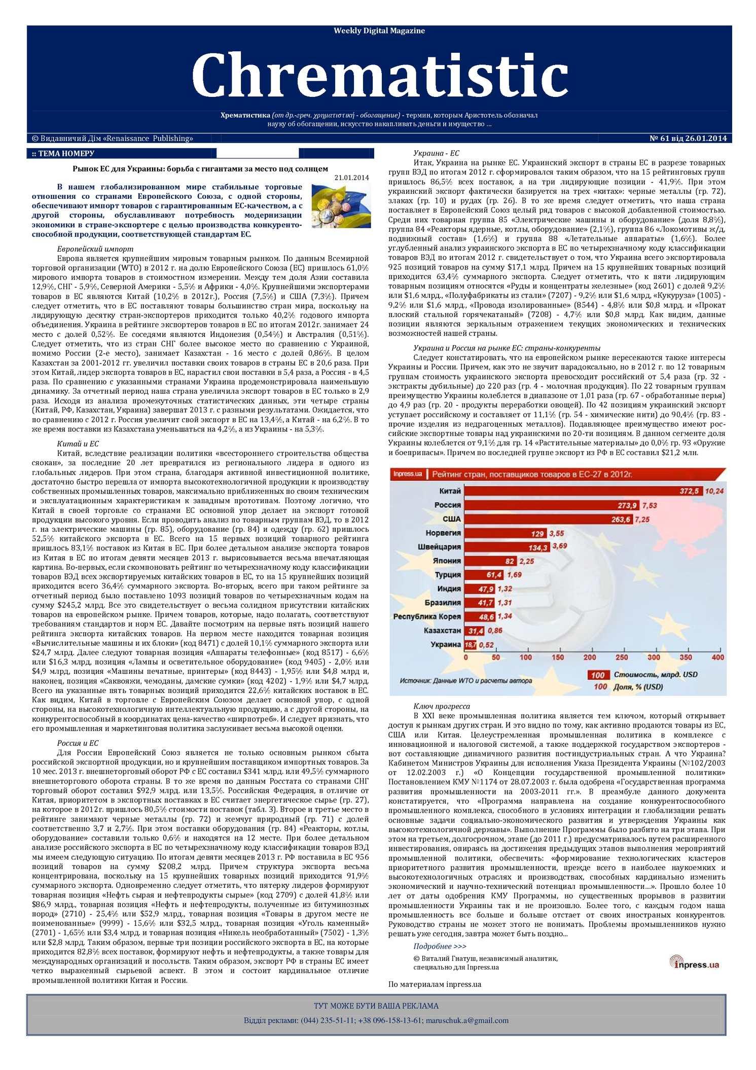 Calaméo - Деловой еженедельник «Chrematistic» №61 от 26.01.2014 09210307e085b