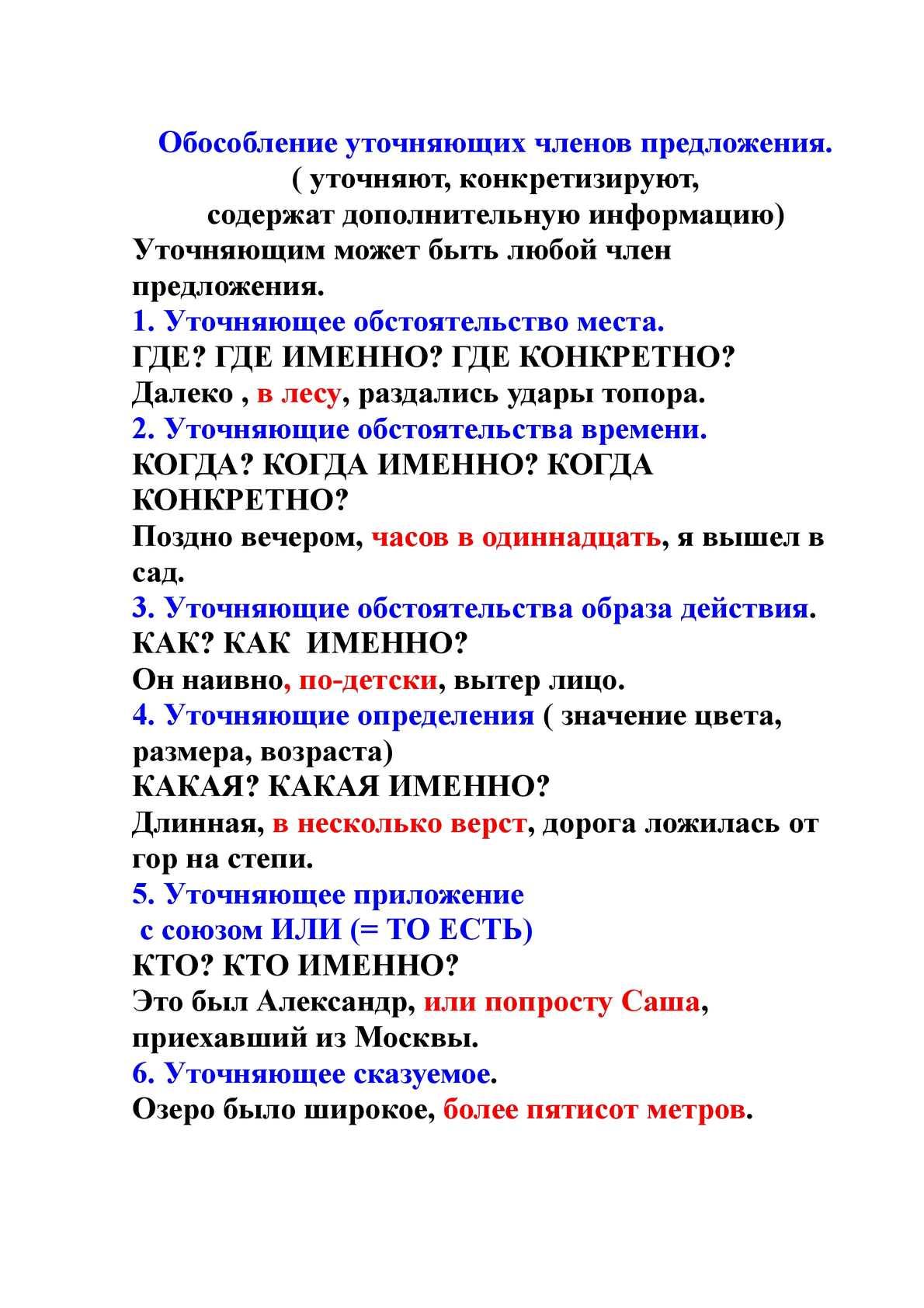 utochnyayushie-chleni-uprazhneniya