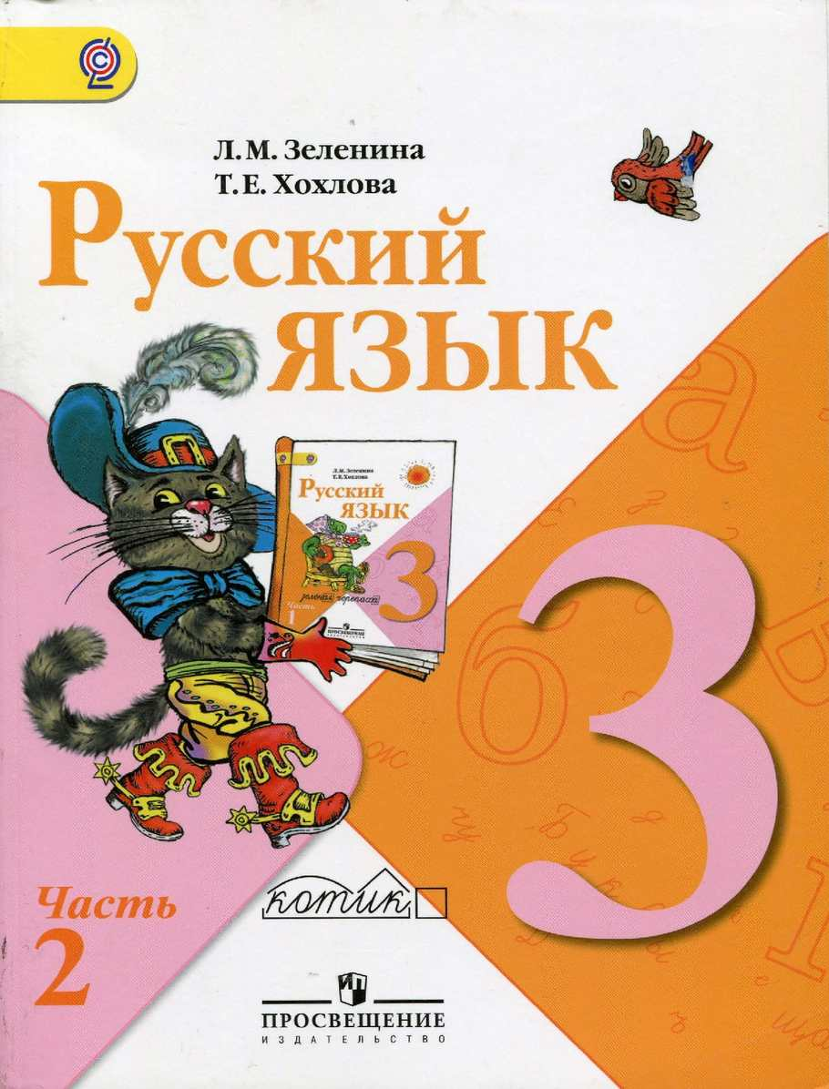 в гдз хохлова русскому тетради зеленина класс языку 4 по рабочей