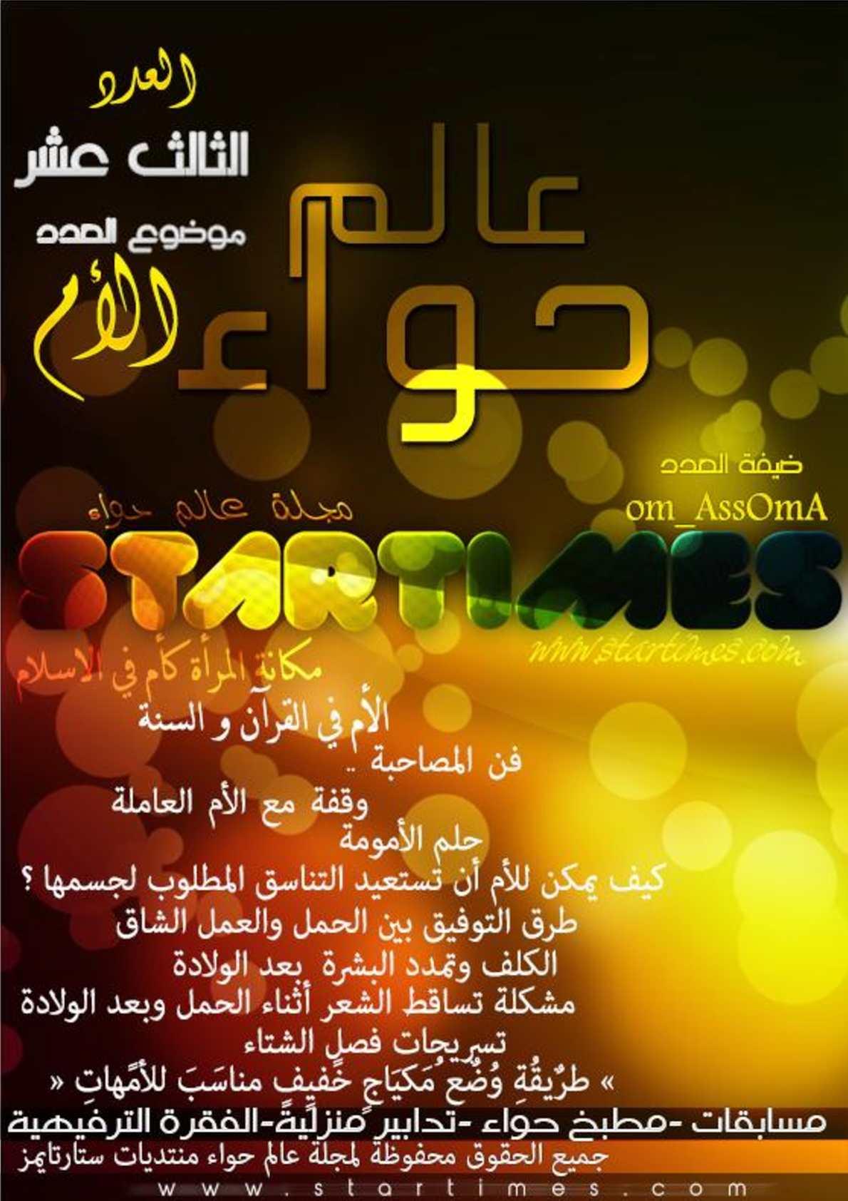 62c679579c579 Calaméo - MAGAZINE HAWA muslim 13 -02
