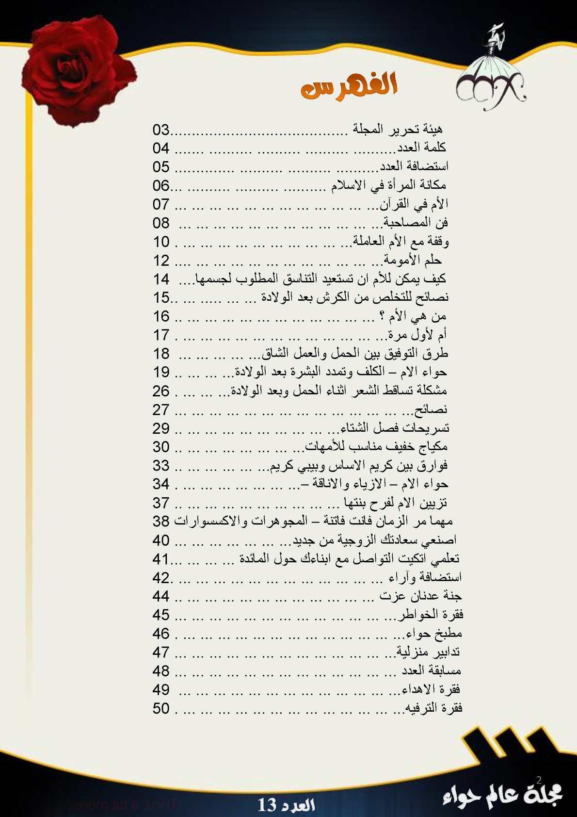 2b24e5cc2 MAGAZINE HAWA muslim 13 -02 - CALAMEO Downloader