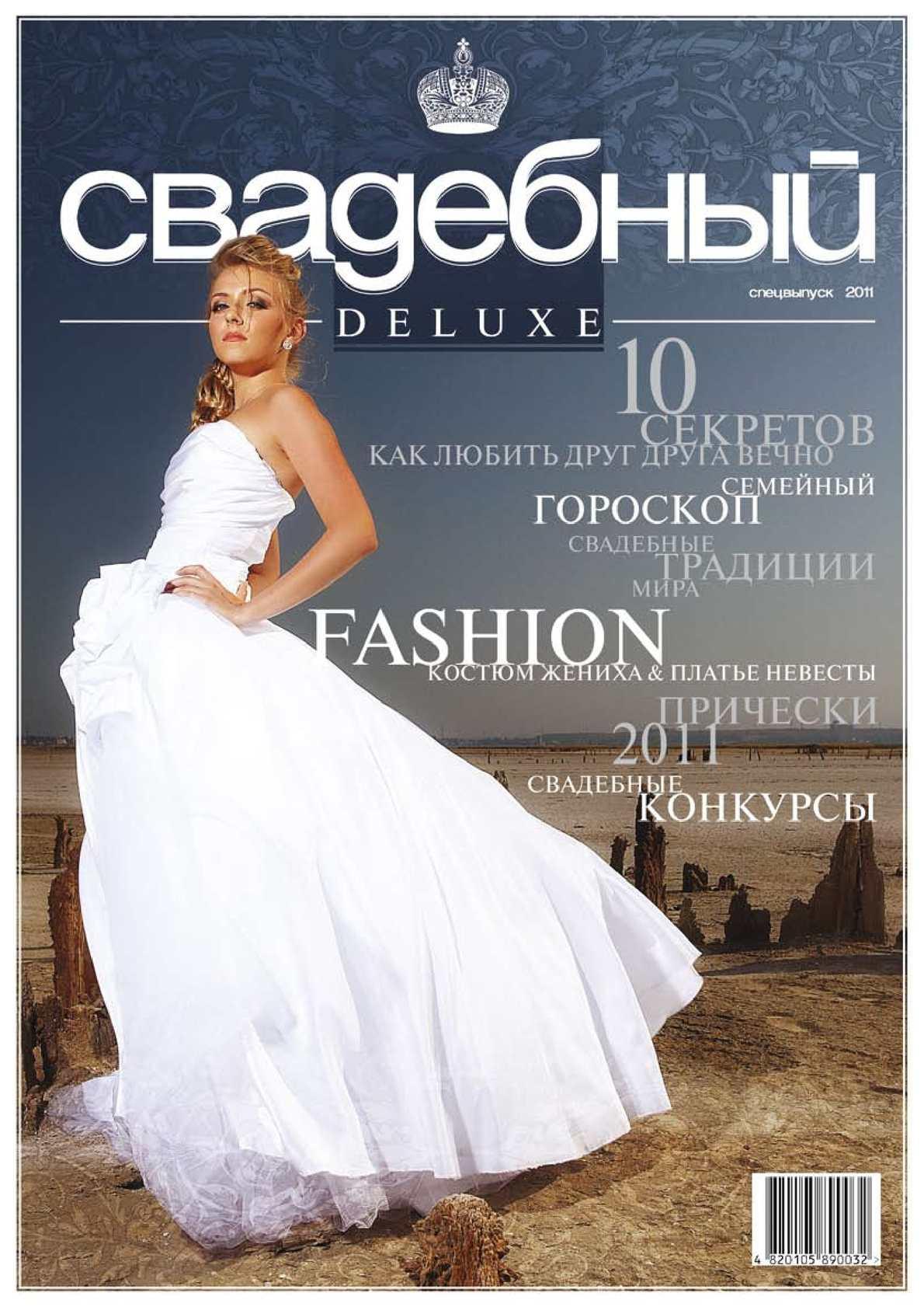 Calaméo - Свадебный Deluxe 55b18306696