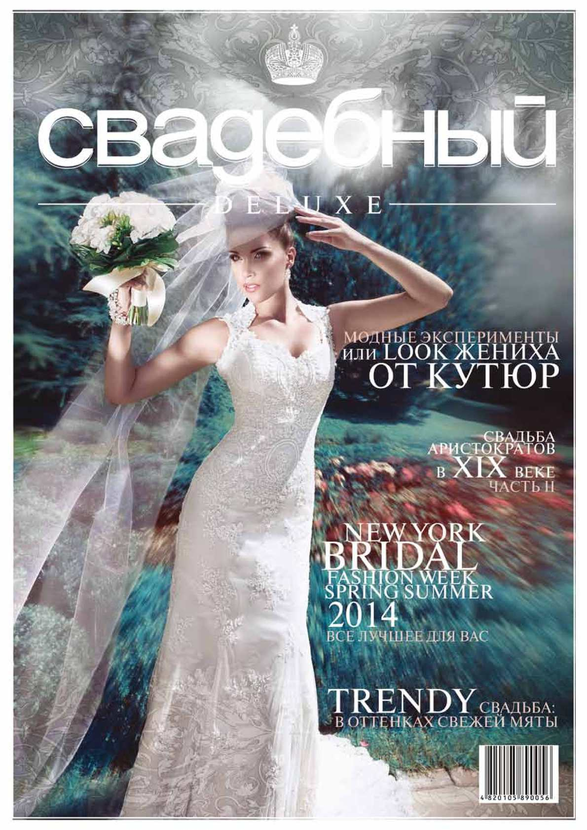 картинки из журнала невеста знает