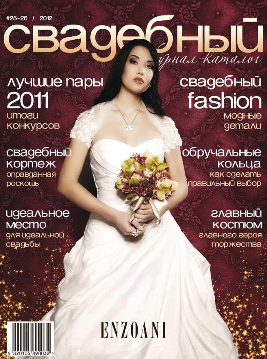 купить картинки из журнала невеста происходит после