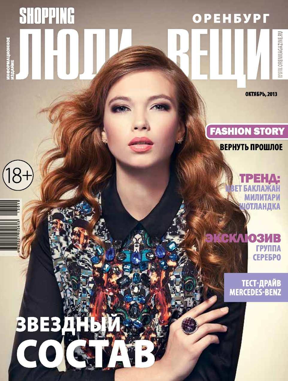 Мария Кожевникова В Ночной Рубашке – Красные Горы (2013)
